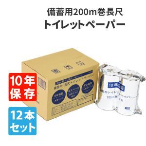 10年保証 備蓄用トイレットペーパー (10年保存 非常用 簡易トイレ 非常用トイレ 仮設トイレ 防災グッズ 地震 断水) safety-japan