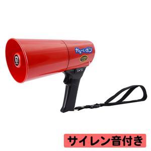 拡声器 ノボル電機 かる〜いホン TD-503R 4.5W サイレン音付 (旧 TS-533R)|safety-japan
