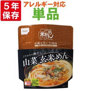 非常食 尾西食品「山菜玄米めん」3年保存