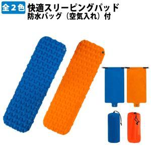 防災グッズ 快適スリーピングパッド 厚さ6.5cm 簡単超速空気入れ 防水収納バッグ付き safety-japan