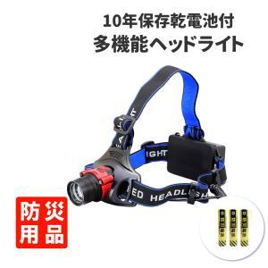防災グッズ 【10年保存乾電池付】多機能 ヘッドライト LED 単3電池 1000lmの画像