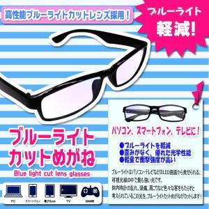 激安!【ブルーライトカットめがね 標準タイプ】男女兼用 パソコンやスマホ、ポータブルゲーム操作時に!ブルーライト カットメガネ 眼鏡 PC眼鏡 P safety-japan