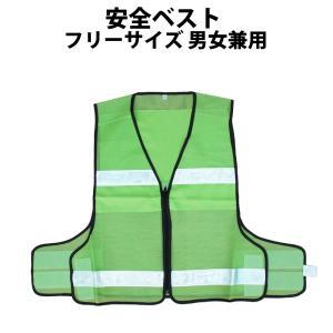 防犯グッズ 安全ベスト フリーサイズ 男女兼用 グリーン (高視認性 反射テープ付き 防犯パトロールベスト 安全チョッキ 警備服 夜間巡回) (メール便1個までOK)|safety-japan