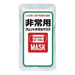 防災グッズ マスク 非常用ウェットタオルマスク 煙や粉塵などを遮断 (メール便8個まで) safety-japan