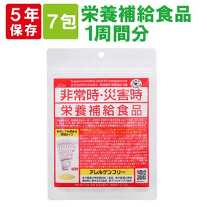 【メール便のみ】5年保存 非常時・災害時 栄養補給食品 1週...