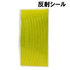 防災 防犯 反射シール 自転車 ホイール 反射テープ safety-japan