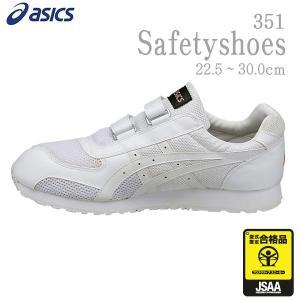 軽くて通気性に優れた屋内作業靴。脱ぎ履きを考慮したベルトタイプ。 静電気帯電防止機能搭載  ■製品詳...