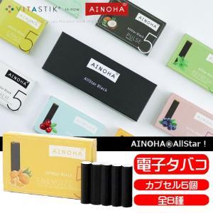 電子タバコ 100%完全オーガニック AINOHA Allstar アイノハ オールスター 全8種【カートリッジ式カプセル5個入り】 safety-japan