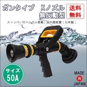 【】50A ガンタイプ Xノズル 無反動型 PAT.P (消防/操法/消防団)  SH safety-japan