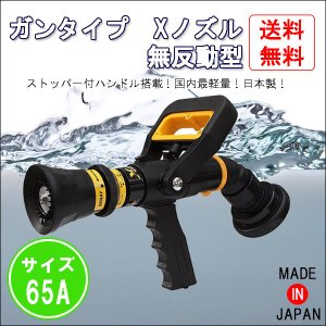 【】65A ガンタイプ Xノズル 無反動型 PAT.P (消防/操法/消防団)  SH safety-japan
