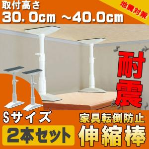 家具転倒防止伸縮棒S ホワイト KTB-30(耐震用品 耐震...