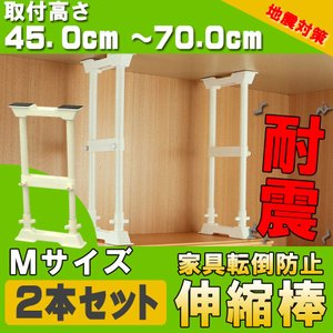 家具転倒防止伸縮棒M ホワイト SP-45W(耐震用品 耐震...