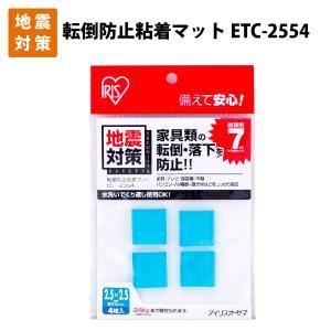 【メール便OK(4個まで)】転倒防止粘着マット ブルー 25...