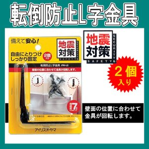 家具転倒防止L字金具 ブラック JTK-L2(耐震用品 耐震...
