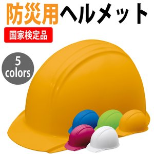 国家検定品防災・工事・作業用ヘルメット BS-1 日本製 KAGA|safety-japan