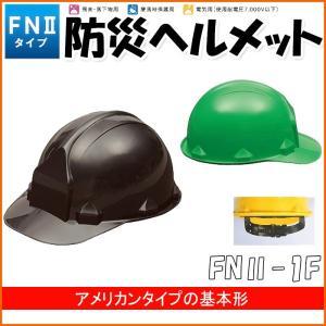 国家検定品防災用・工事用・高所作業用ヘルメット FNII-1F / FN2-1F 日本製 KAGA ...
