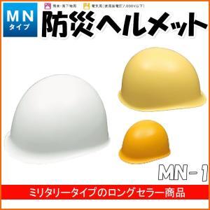 国家検定品防災用・工事用・作業用ヘルメット MN-1 日本製 KAGA 加賀産業 飛来落下・耐電圧|safety-japan