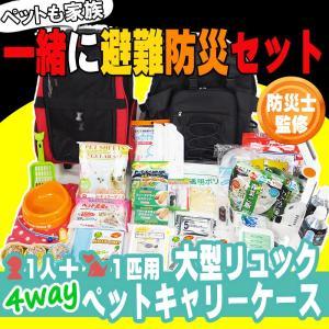 防災セット 防災グッズ ペットも家族防災セット 1人分とペット用 一緒に避難|safety-japan