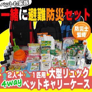 防災セット 防災グッズ ペットも家族防災セット 2人分とペット用 一緒に避難 防災士考案 4wayペットキャリー採用|safety-japan