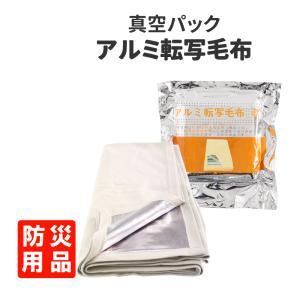 防災グッズ 真空パック アルミ転写毛布 205302 safety-japan