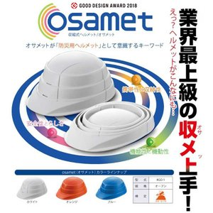 防災グッズ 10個セット オサメット (OSAMET KGO-1) A4サイズ 防災用ヘルメット  国家検定品 KAGAヘルメット 加賀産業|safety-japan