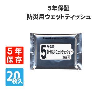 防災グッズ 5年保証 超・防災用ウェットティッシュ20枚入 日本製 メール便OK(4個まで)