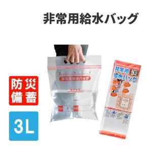 防災グッズ 給水袋 非常用給水バッグ 3L
