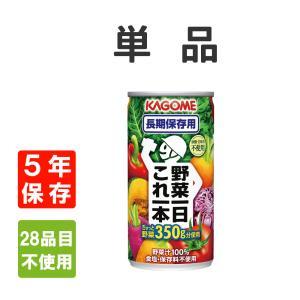非常食 カゴメ 野菜一日これ一本長期保存用 190gx1本 (5年保存)野菜ジュース