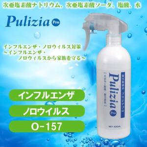 衛生除菌水 プリジアプロ 本体 400mL safety-japan