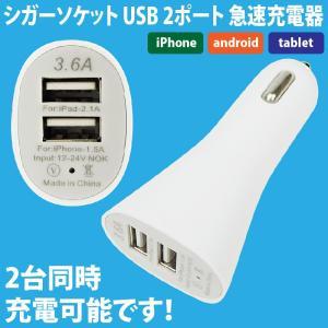 シガーソケット USB 2ポート 急速充電器 大容量/高出力 3.6A(2.1A/1.5A)12-24V カーチャージャー USB 車載用充電器 (アンドロイド iPhoneSE iPhone6s iPhone6 safety-japan