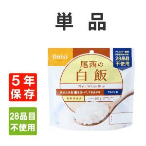 尾西食品 アルファ米「白飯」5年保存食 非常食の関連商品6