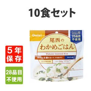 非常食 尾西食品 アルファ米 わかめごはん 1...の関連商品7