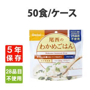 非常食 尾西食品 アルファ米 わかめごはん ...の関連商品10