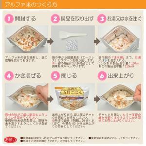 非常食 尾西食品 アルファ米 わかめごはん 5...の詳細画像4