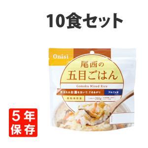 尾西食品 アルファ米「五目ごはん 10食セッ...の関連商品10