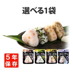 【メール便OK(8個まで)】尾西の携帯おにぎり 1袋 わかめ・鮭・五目おこわ 5年保存食 非常食