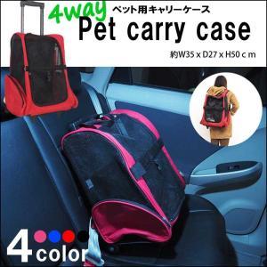 訳あり特価:汚れキズ有りB級品4wayペットキャリーバッグ キャスター付き リュック メッシュ キャリー カート 猫 キャリーバッグ|safety-japan