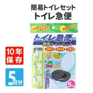 防災グッズ トイレ 非常用簡易トイレ 5回分 メール便OK(2セットまで)