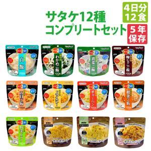 【全12種類コンプリートセット】<br> マジックライス9種・マジックパスタ3種<...
