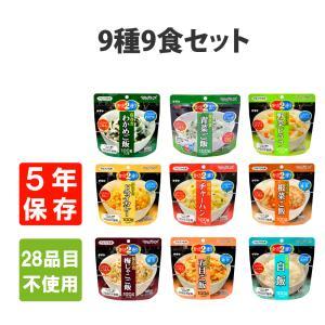 非常食セット アルファ米 3日分 9種類コンプリートセット サタケのマジックライス 5年保存