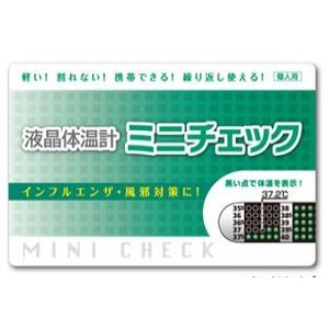 防災グッズ カード式体温計ミニチェック 医療器具・厚生省認可取得品 超薄型スティックタイプ カード型収納ケース付 メール便OK|safety-japan