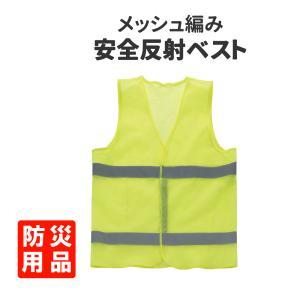 【メール便OK1個まで】安全反射ベスト イエロー 通気性の良い柔らかなメッシュ編み!背面には、「表記」が自由に変えられる透明ポケット付(B5サイ|safety-japan