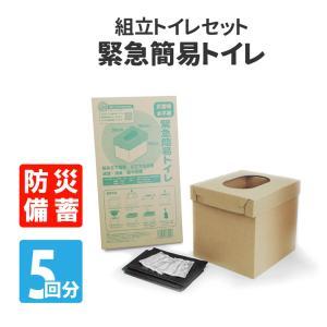 防災グッズ トイレ 組立式 簡易トイレ 緊急簡易ダンボールトイレ(5回分付)