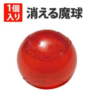 防災グッズ 火災 消える魔球 3個入 (ボール型 投てき消火用具) maQ-3消火器に代わる新しい消火用具 1パック.3個入り|safety-japan