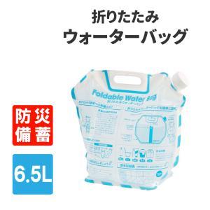 防災グッズ 給水袋 折りたたみウォーターバッグ 6.5L