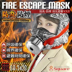 火災時の有毒ガスや熱から命を守る『FIRE ESCAPE MASK』耐久40分仕様 標準パック