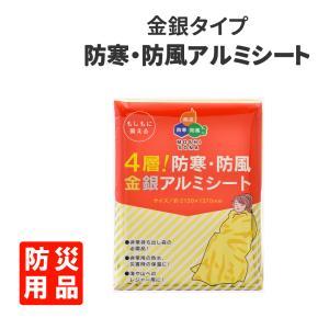 防災グッズ 防寒・防風金銀アルミシート メール便OK(8個まで) safety-japan