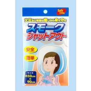 防災グッズ マスク スモークシャットアウト|safety-japan