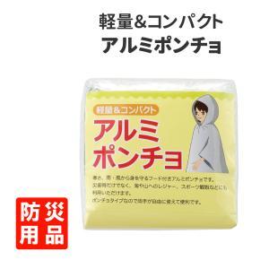 防災グッズ フード付きアルミポンチョ トイレポンチョ用にも safety-japan