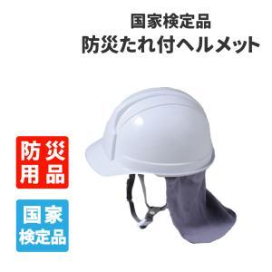 【国家検定品】防災用ヘルメット 防災たれ(脱着可能)付 ホワイト 日本製 スターライト HS-100AJ 防災グッズ(防災ヘルメット 防災グッズ 工事用ヘル
